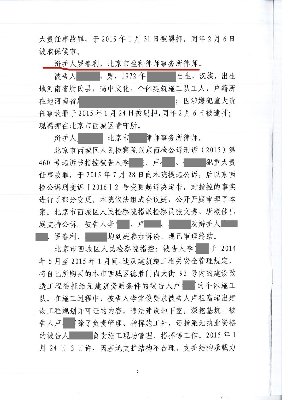 卢祖富(卢宇)刑事判决书-222.jpg