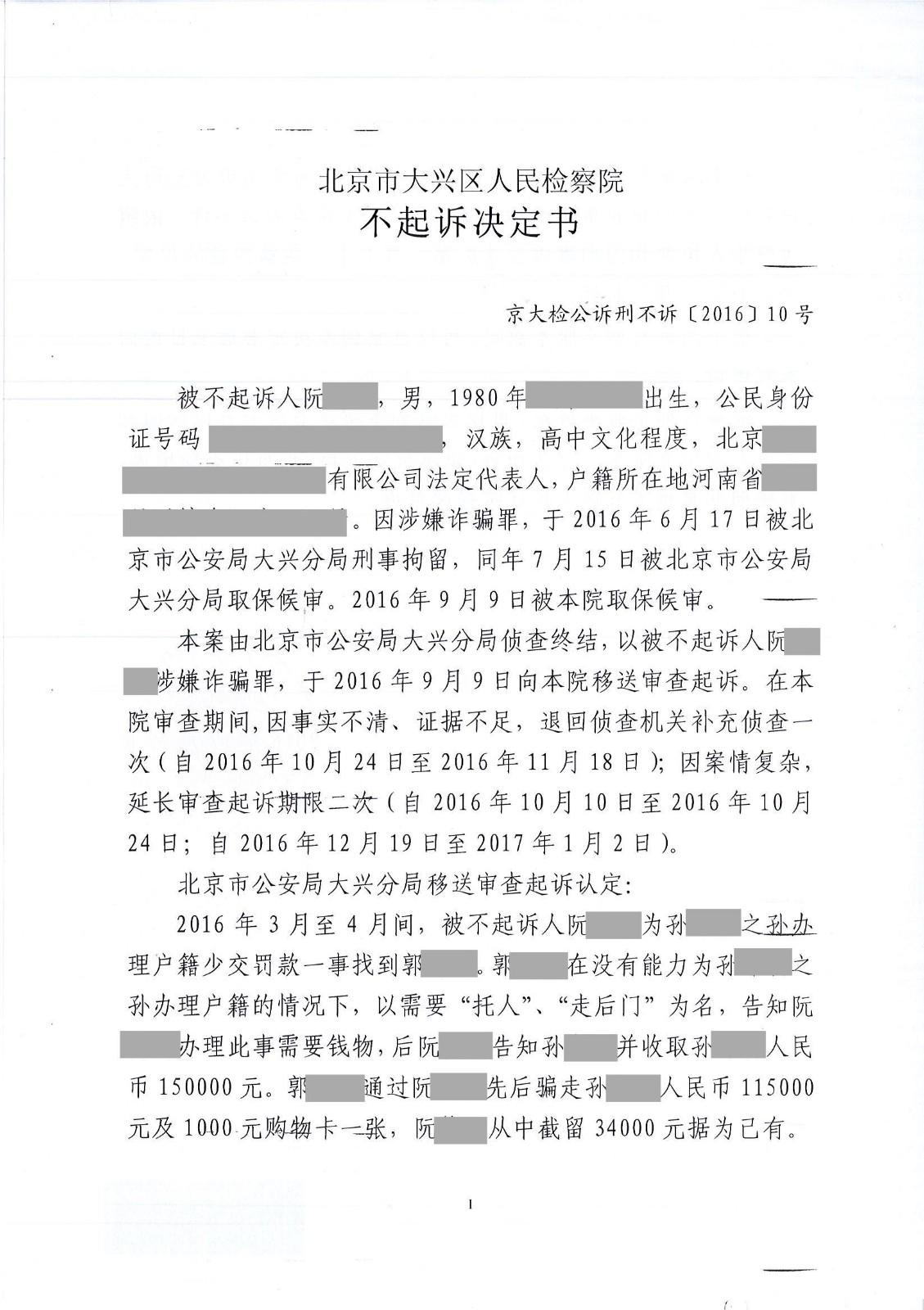 阮传磊不起诉决定书-京大检公诉刑不诉【2016】10号-111.jpg