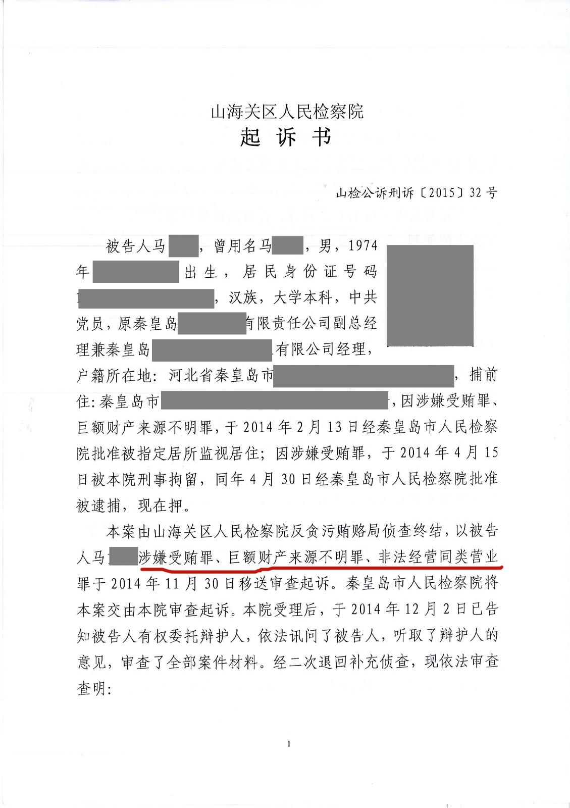 马重群起诉书-山检公诉刑诉【2015】32号-111.jpg