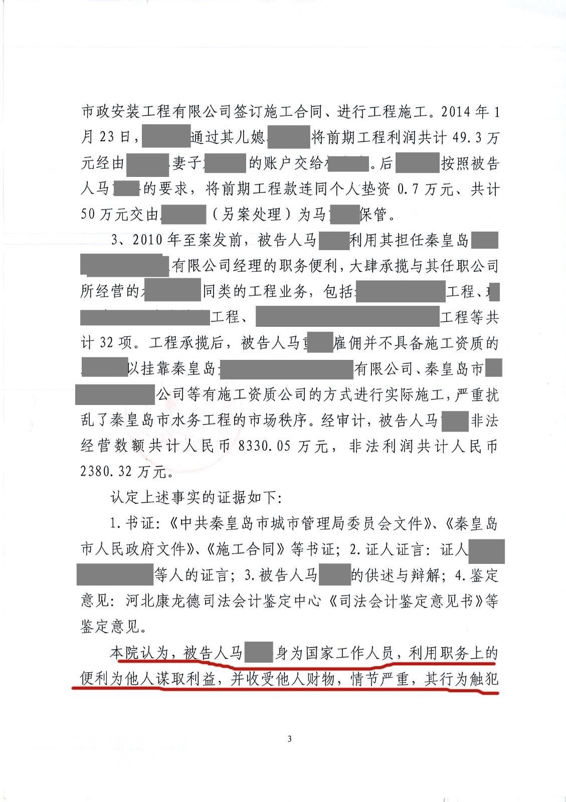 马重群起诉书-山检公诉刑诉【2015】32号-222.jpg