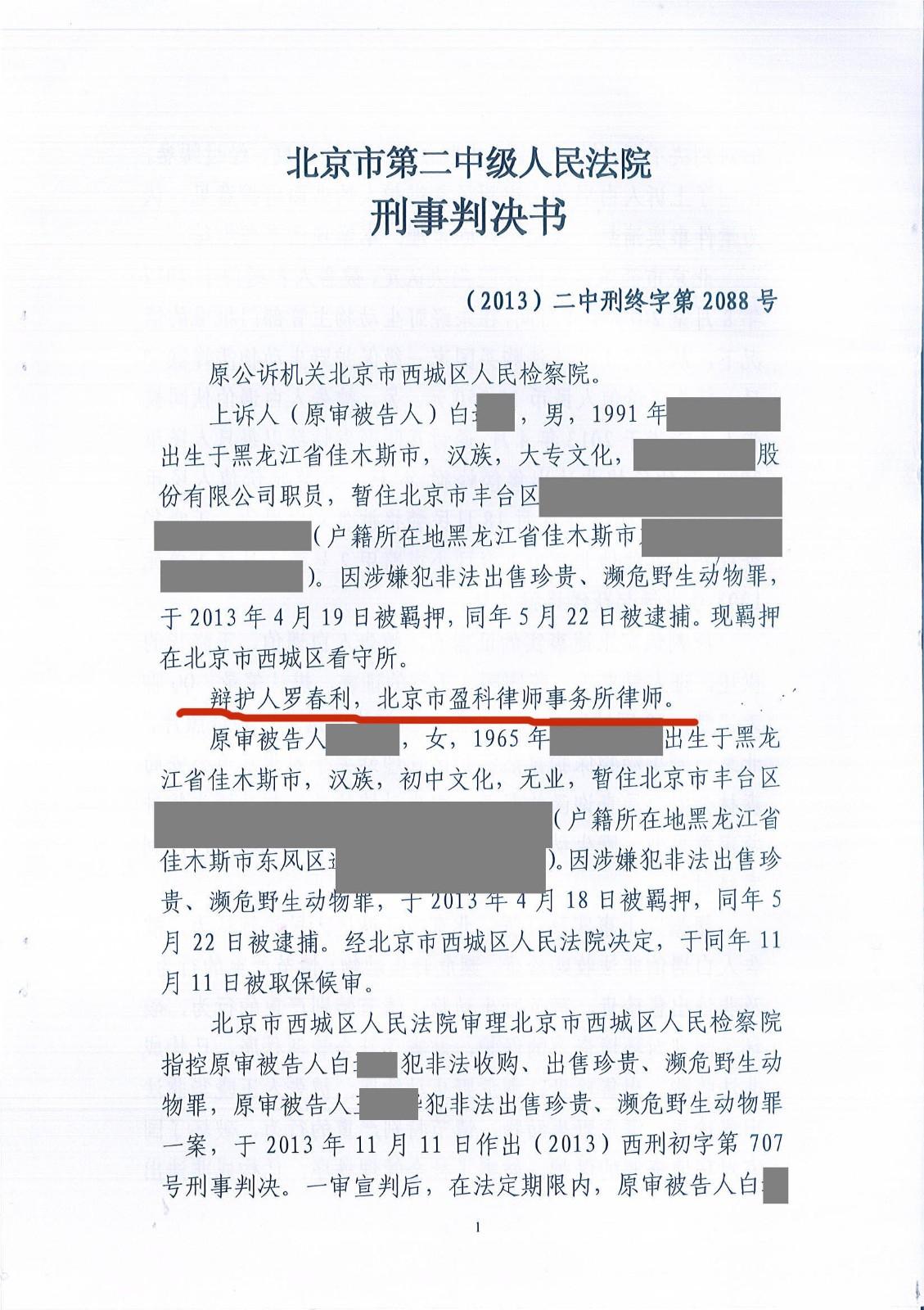 白遇伯刑事判决书(2013)二中刑终字第2088号-111.jpg