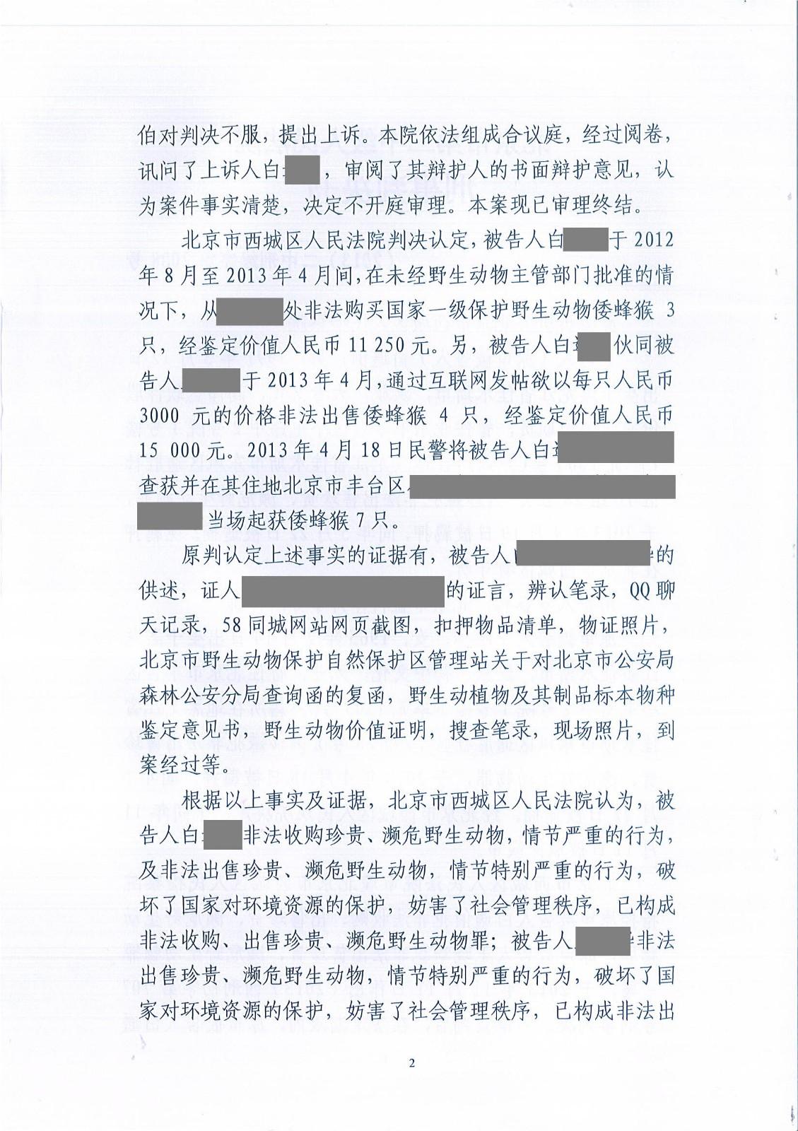 白遇伯刑事判决书(2013)二中刑终字第2088号-222.jpg