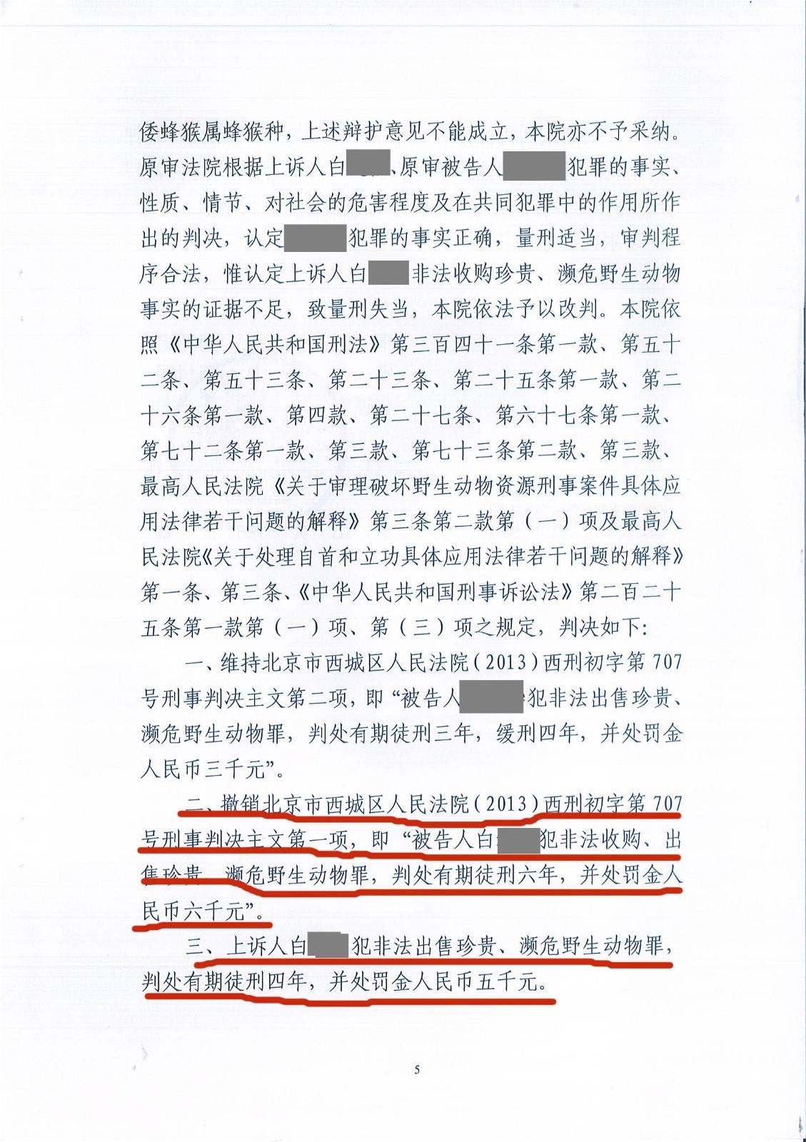 白遇伯刑事判决书(2013)二中刑终字第2088号-333.jpg