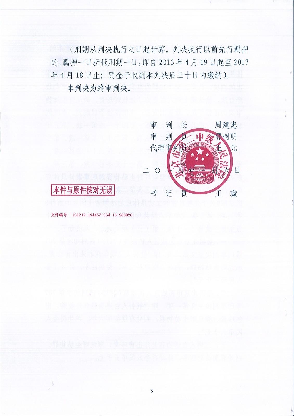 白遇伯刑事判决书(2013)二中刑终字第2088号-444.jpg