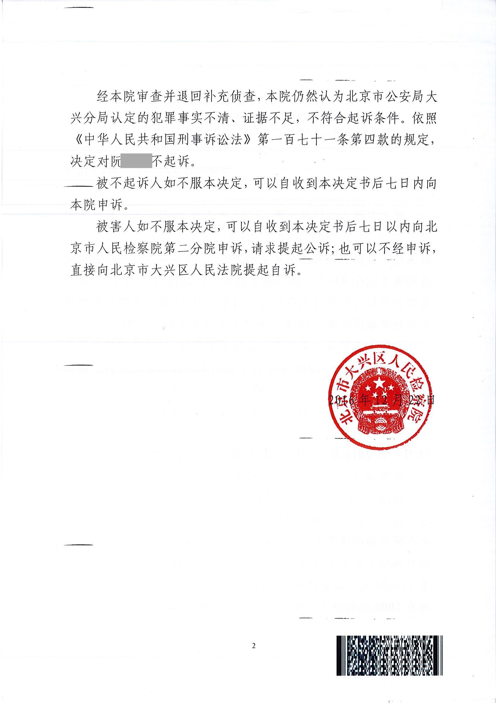 阮传磊不起诉决定书-京大检公诉刑不诉【2016】10号-222.jpg